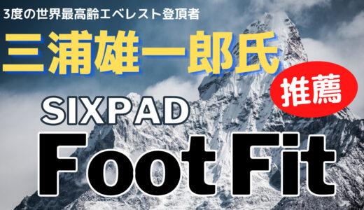 三浦雄一郎がおすすめするSIXPAD Foot Fitとは