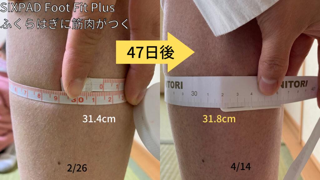 foot fit plusを1ヶ月半使うとふくらはぎが太くなった
