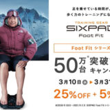 SIXPAD Foot FitとFoot Fit Plusが破格の値下げ
