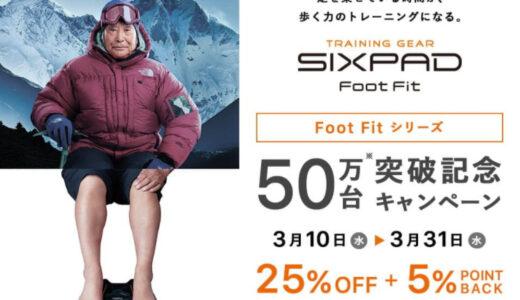 [3/31まで]SIXPAD Foot Fitシリーズ50万台突破キャンペーンが破格すぎる|公式HP限定