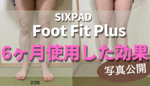 効果あり?Foot Fit Plus(フットフィットプラス)を6ヶ月使用した口コミ(写真も公開)