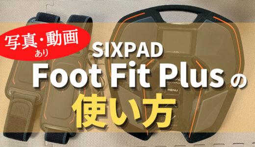 SIXPAD Foot FIt Plusフットフィットプラスの使い方