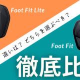 Foot Fit LiteとFoot Fit2の違いを徹底比較