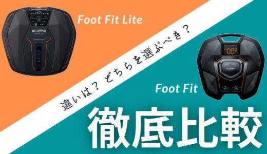 SIXPAD Foot Fit Lite(フットフィットライト)とFoot Fit2の違いを徹底比較!