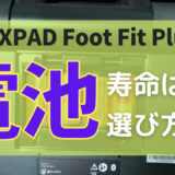 SIXPADフットフィットプラスの電池の寿命や選び方