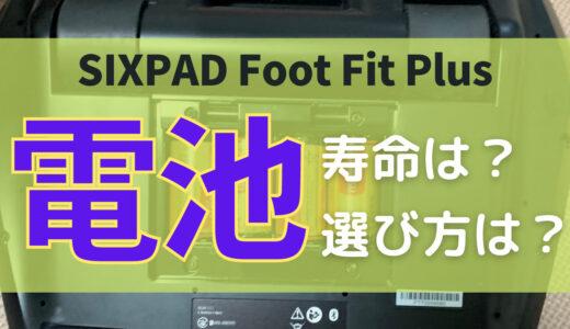 SIXPADフットフィットプラスの電池の寿命は?長持ちする電池の選び方を紹介