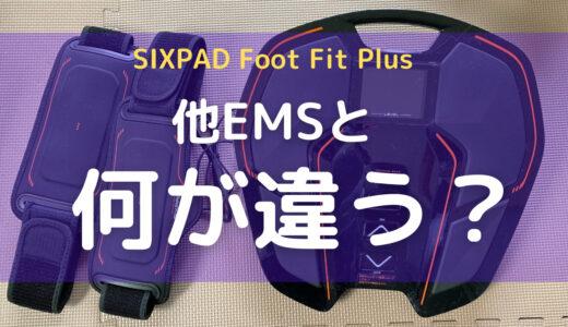 SIXPAD Foot Fit Plus(フットフィットプラス)と他EMS機器との決定的な違い