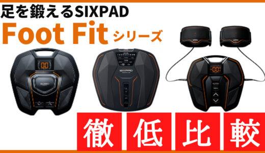 SIXPAD Foot Fit(Plus/Lite)の違いを徹底比較!価格や特徴を詳しく解説
