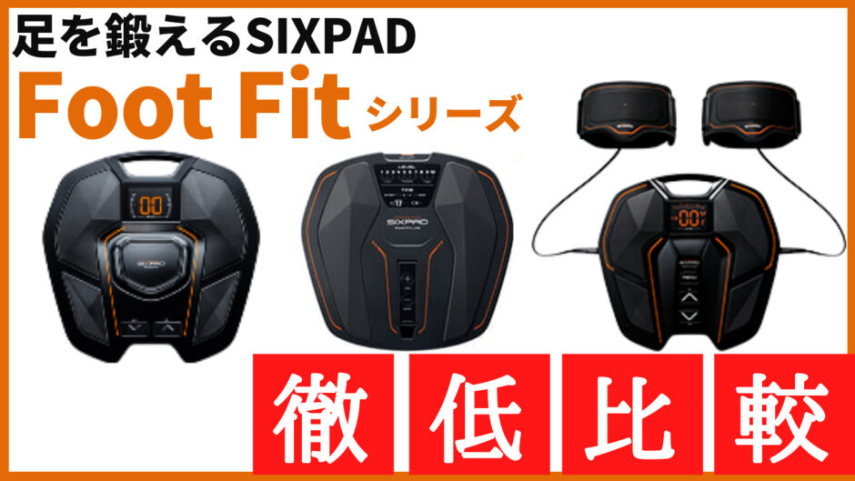 SIXPAD Foot Fit(Plus/Lite)を徹底比較