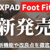 SIXPAD Foot Fit 2の新機能や違いを徹底分析!