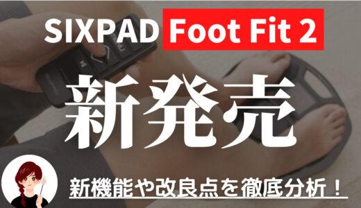 SIXPAD Foot Fit 2が新発売!新機能や改良点、旧製品との違いを徹底分析