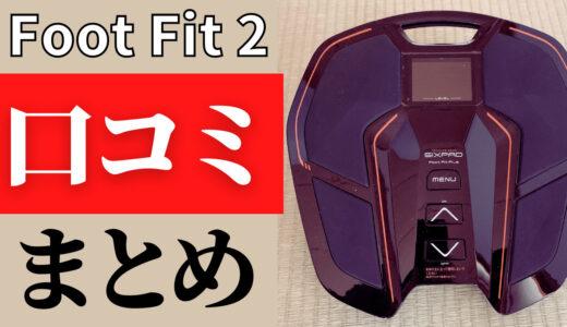 SIXPAD Foot Fit 2(フットフィット2)の口コミや悪い評判を徹底調査!