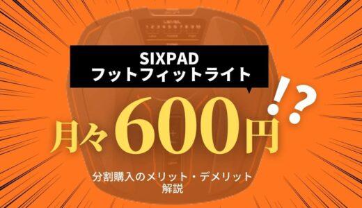 月々600円でフットフィットライトを分割購入!メリット・デメリットまとめ