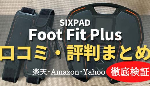 【徹底検証】SIXPAD Foot Fit Plus(フットフィットプラス)の口コミ・評判