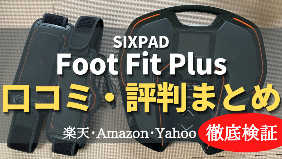 Amazon/楽天/YahooのFoot Fit Plus口コミ・評判
