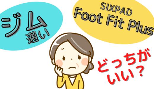 ジム通いとSIXPAD Foot Fit Plusはどちらが効果ある?Curves(カーブス)と比較してみた