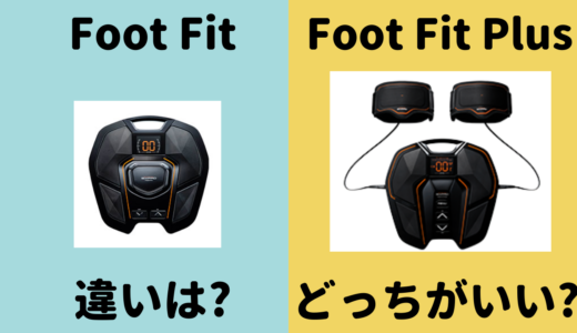 SIXPAD Foot FitとFoot Fit Plusの違いは?機能や価格、最安値情報を比較!