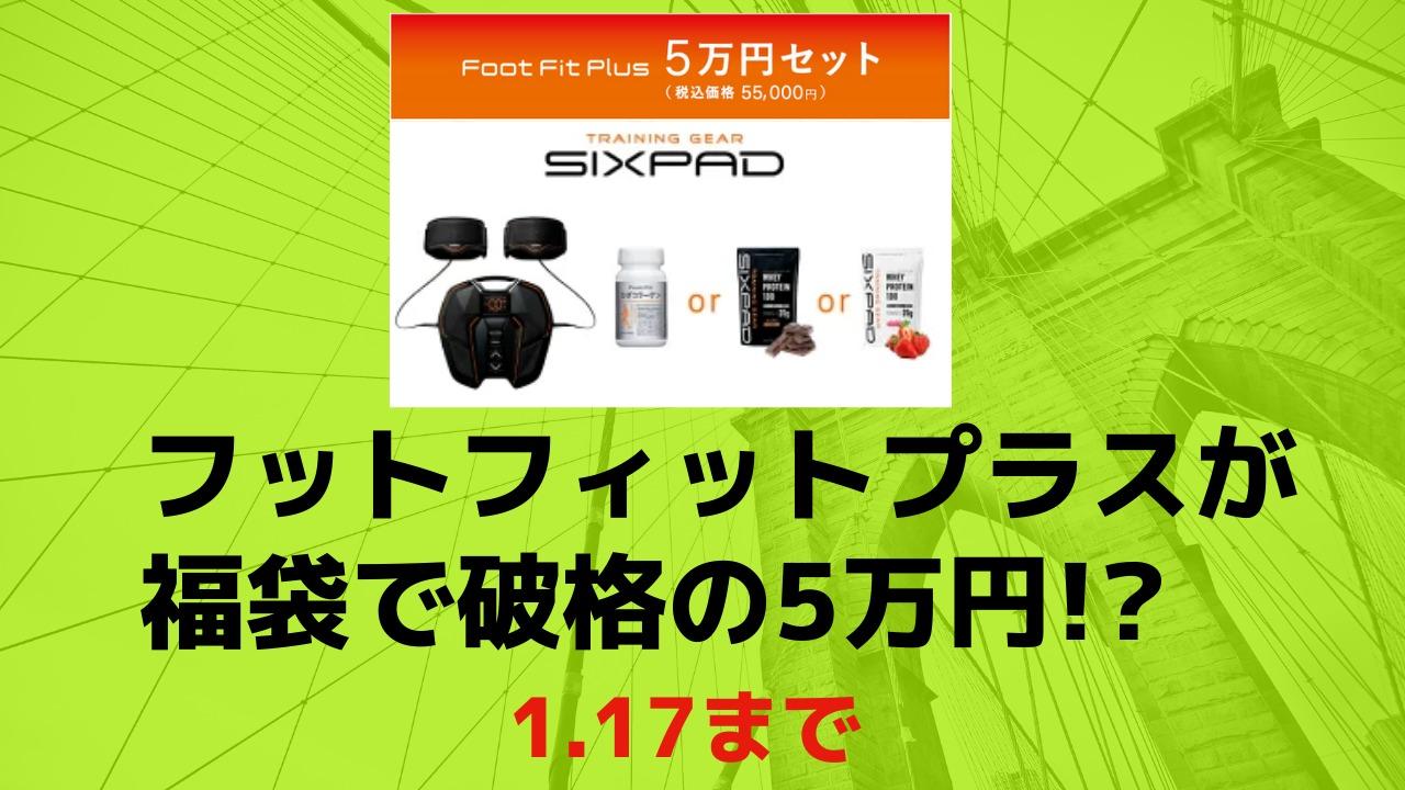 【破格!】フットフィットプラスが福袋セットでまさかの5万円。楽天なら更にポイント還元あり。