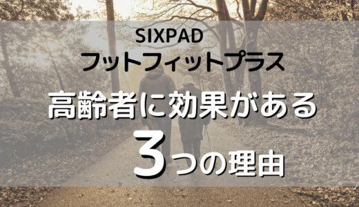 シックスパッドフットフィットプラスが高齢者に効果がある3つの理由