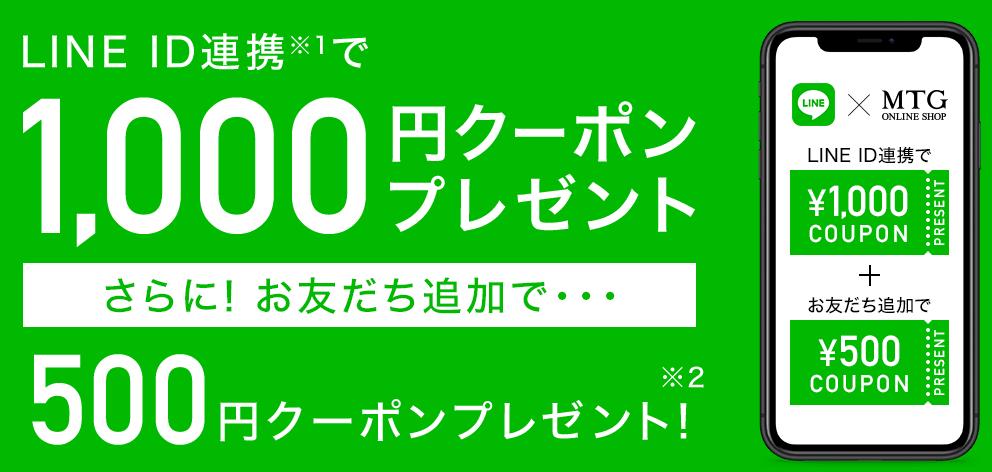 SIXPAD・MTG公式オンラインショップで1,500円分のクーポンが貰える