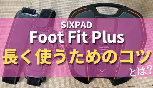 Foot Fit Plusを長く使うためのコツ
