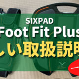 SIXPAD Foot Fit Plusの詳しい説明書