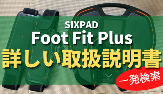 SIXPAD Foot Fit Plus(フットフィットプラス)の取扱説明書はある?使い方を事前に確認可能!