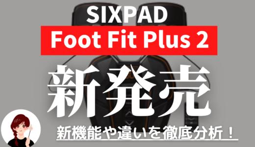 【新発売】SIXPAD Foot Fit Plus 2の新機能や違いをどこよりも詳しく解説!