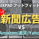 新聞広告のSIXPADフットフィットは本当に安いのか?比較
