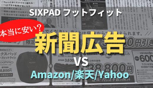 新聞広告のSIXPAD Foot Fit(フットフィット)は本当に安い?Amazon/楽天/Yahooと比較してみた