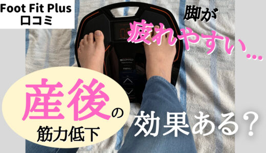 フットフィットで産後の筋力低下を補う|疲れやすい脚を強化(30代口コミ)