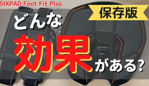 SIXPAD Foot Fit Plusの効果は?