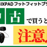 SIXPADフットフィットプラスを中古で買う時の注意点