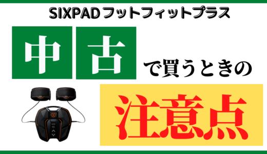 SIXPAD Foot Fit Plusを中古購入する際の注意点と正規品の見極め方